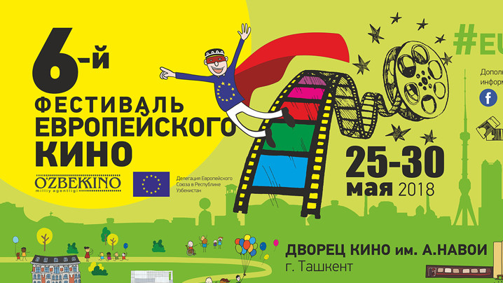 European Cinema Festival to be held in Tashkent